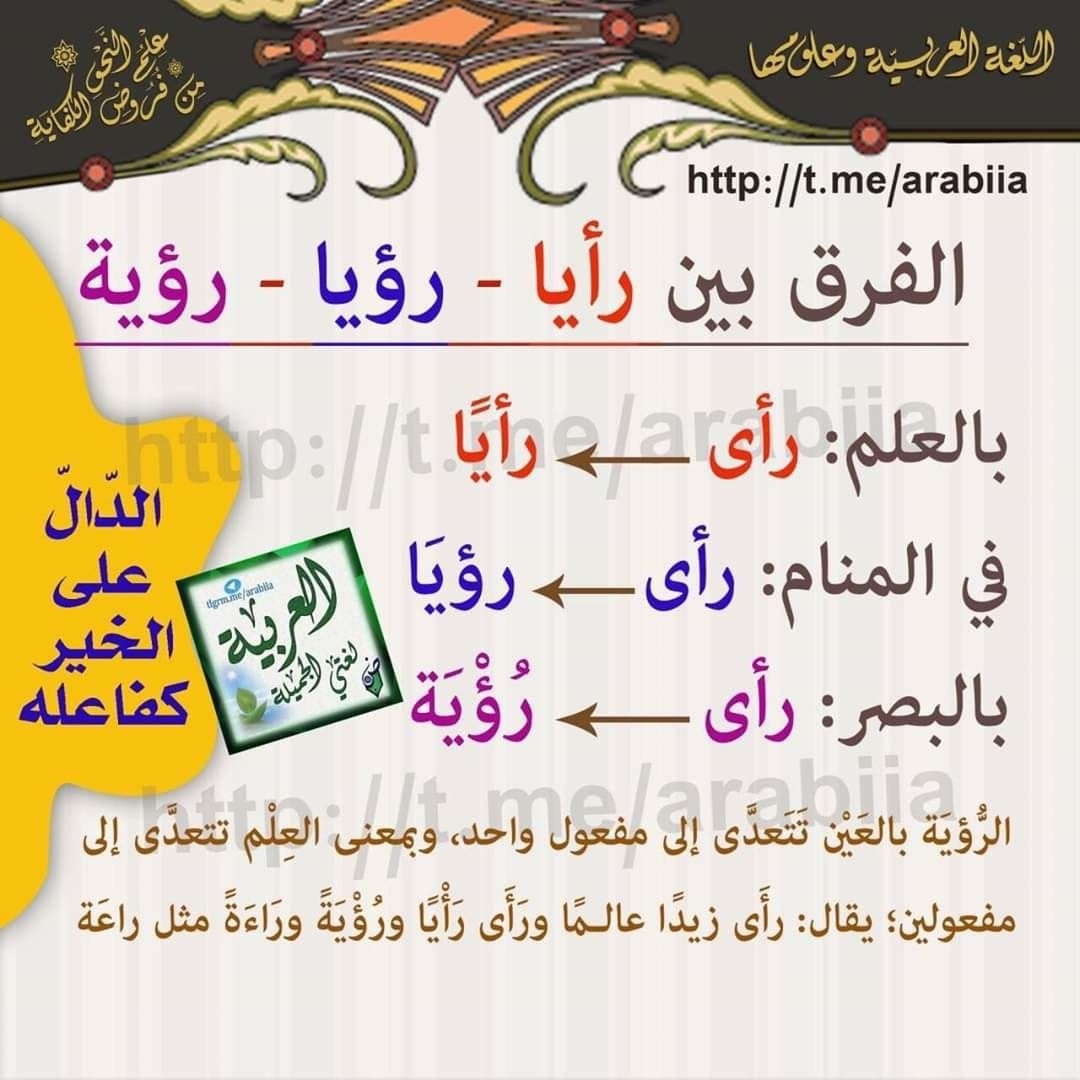 Pin By Aza On فروق لغوي ة Beautiful Arabic Words Islamic Phrases Arabic Poetry