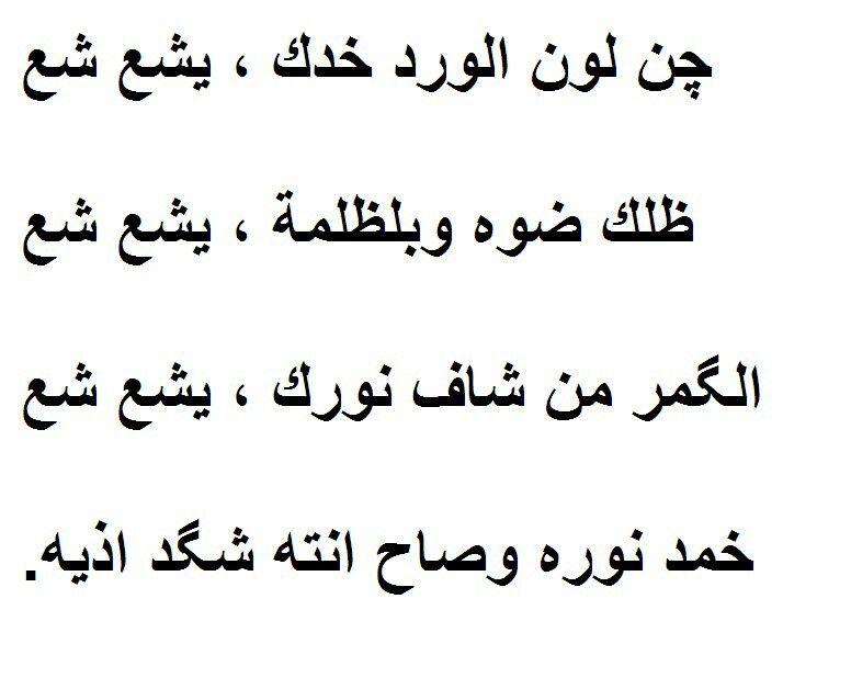 ابوذية يشع شع الشاعر اركان العراقي Math Writing Arabic Calligraphy