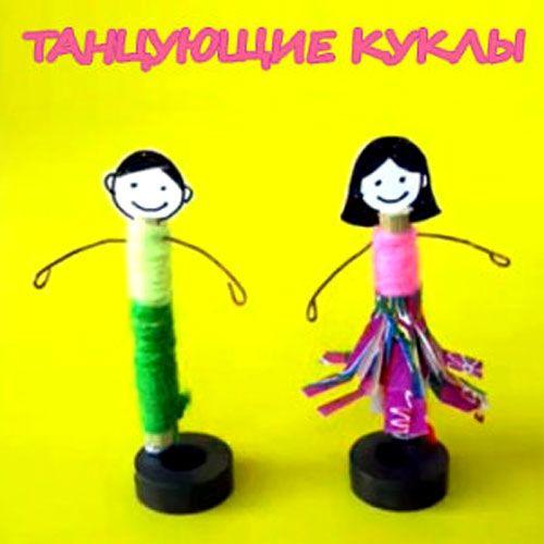 Магнитная игрушка. Танцующие куклы. Мастер-класс