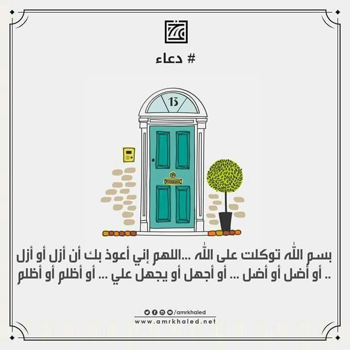 دعاء الخروج من المنزل Mood Quotes Islamic Quotes Quotes