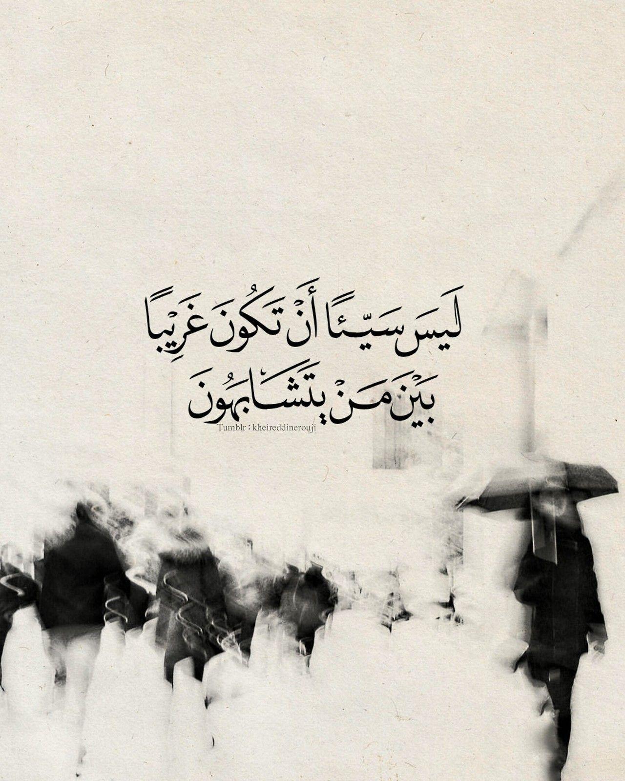 ليس سيئا أن تكون غريبا بين من يتشابهون Turkish Quotes Arabic Words Arabic Quotes