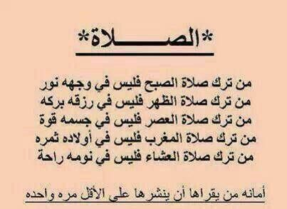 الصلاة Words Quran Verses Life Quotes