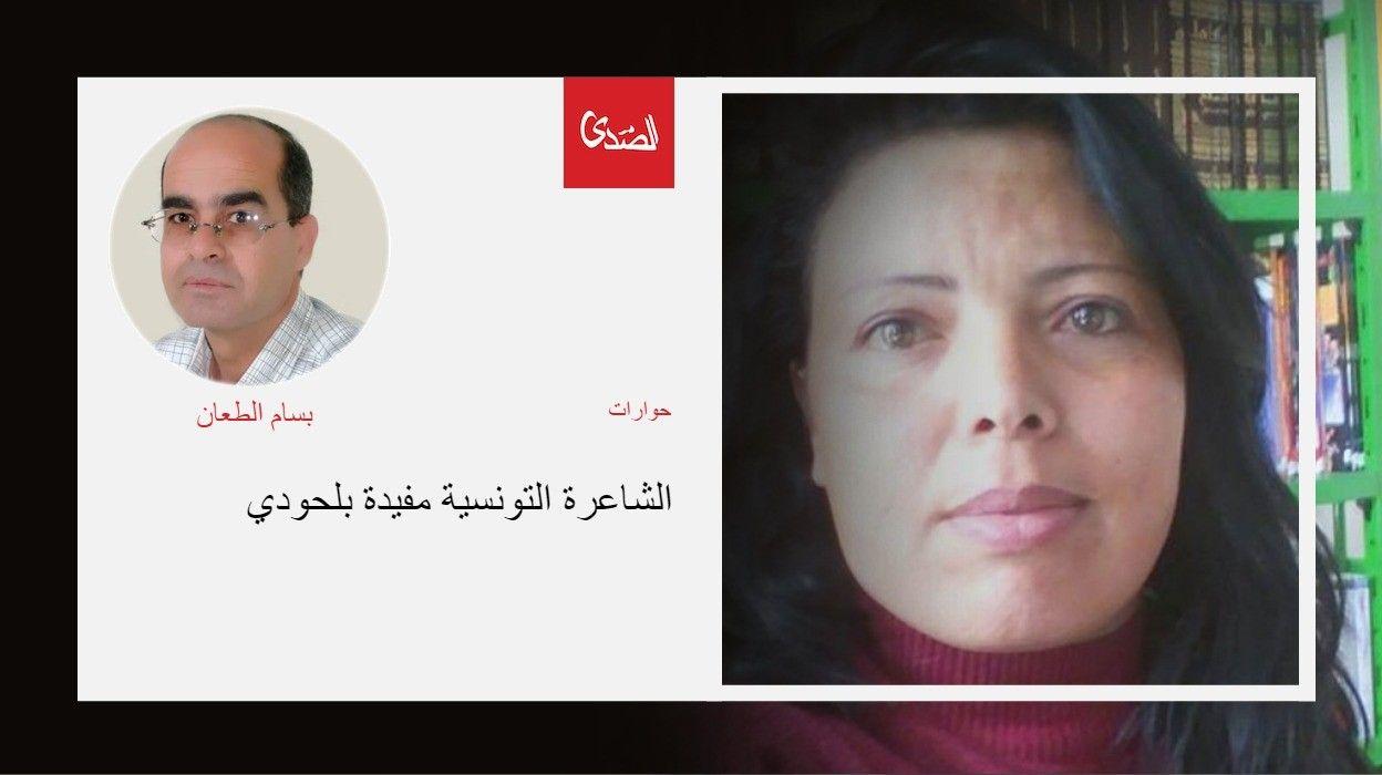 حوار مع الشاعرة التونسية مفيدة بلحودي الصدى نت Incoming Call Screenshot Movie Posters Incoming Call