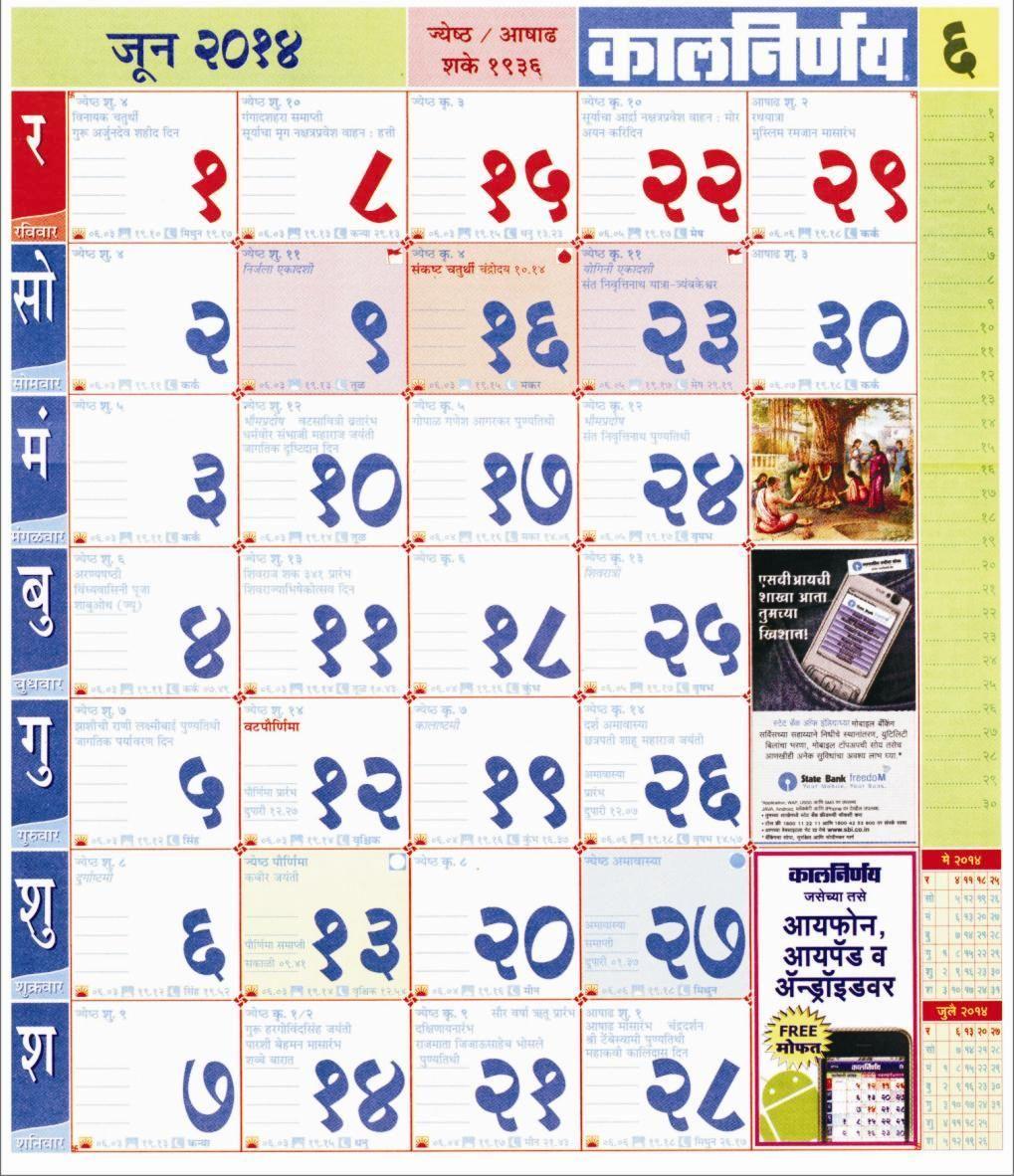 Kalnirnay 2014 Calendar on Pinterest | Calendar, November and December
