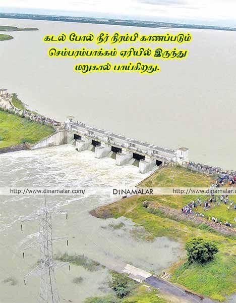No 1 Tamil website in the world   Tamil News Paper   Tamil Nadu
