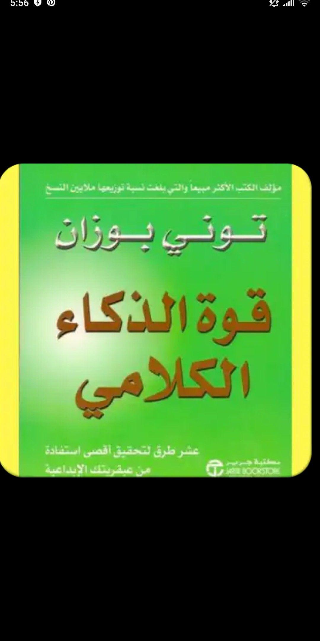 كتاب الذكاء الكلامي