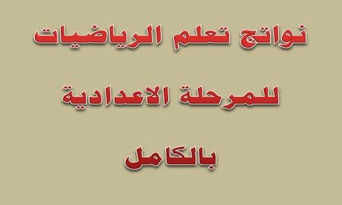نواتج تعلم الرياضيات للمرحلة الاعدادية 2021 خرائط التعلم لمادة الرياضيات نتعلم ببساطة Arabic Calligraphy Calligraphy