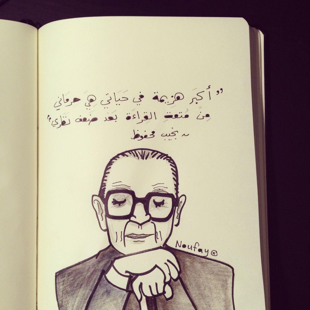 نجيب محفوظ Book Qoutes Arabic Tattoo Quotes Funny Arabic Quotes