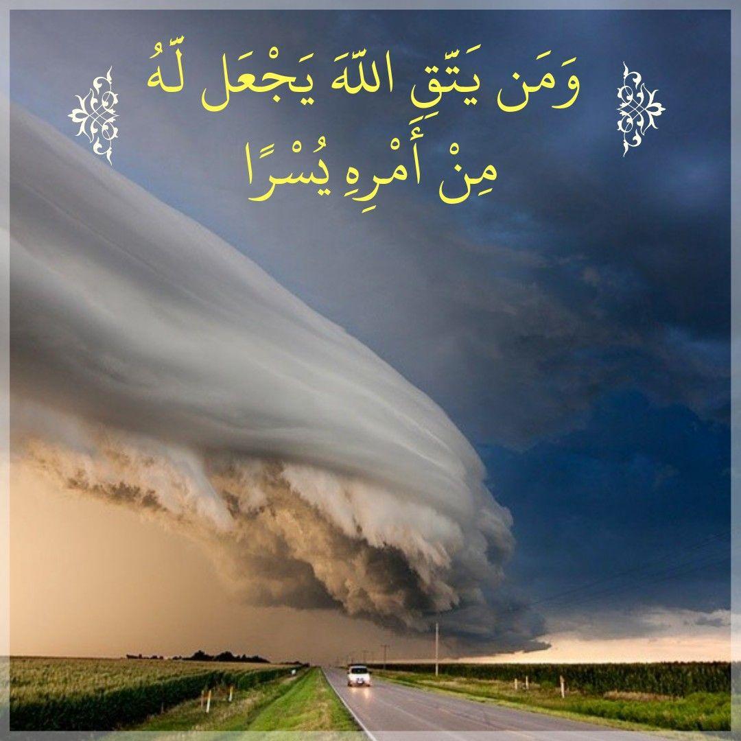قرآن كريم آية ومن يتق الله يجعل له من أمره يسرا Prayer For The Day Prayers Poster