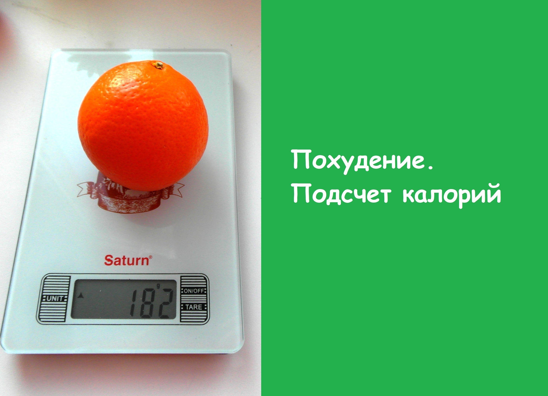 Способ Похудеть Считая Калории. Как научиться считать калории правильно