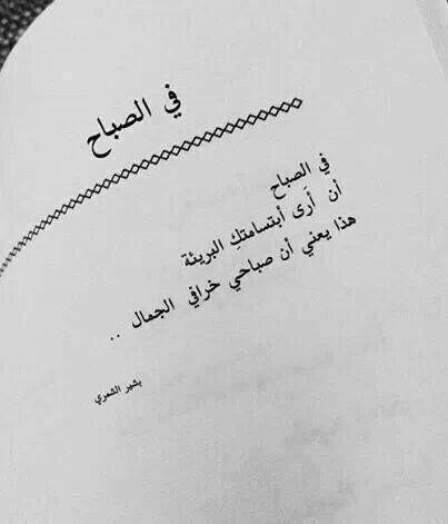 ابتسامتك البريئة Morning Love Quotes Romantic Words Cool Words
