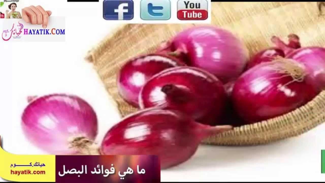 فوائد البصل فوائد البصل للشعر فوائد البصل والثوم فوائد عصير البصل فائدة البصل ما فائدة البصل Onion Radish Food