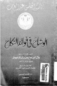 تحميل كتاب ايضاح اسرار علوم المقربين pdf