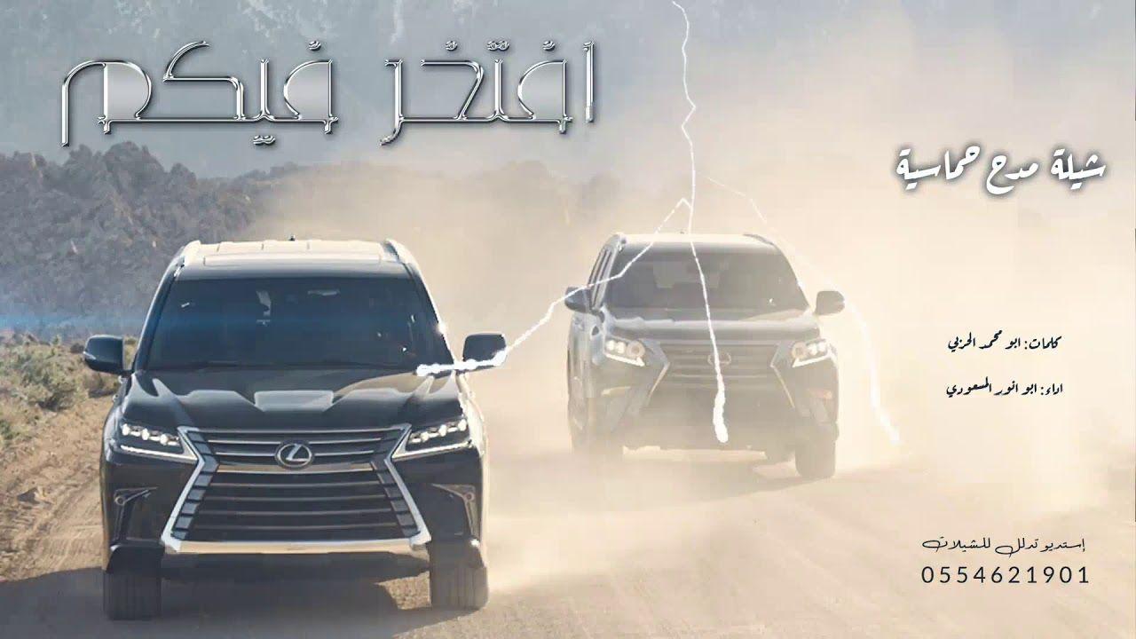 شيلة مدح حماسية شاربين المرجلة باسم المطيري 2020 Suv Car Vehicles