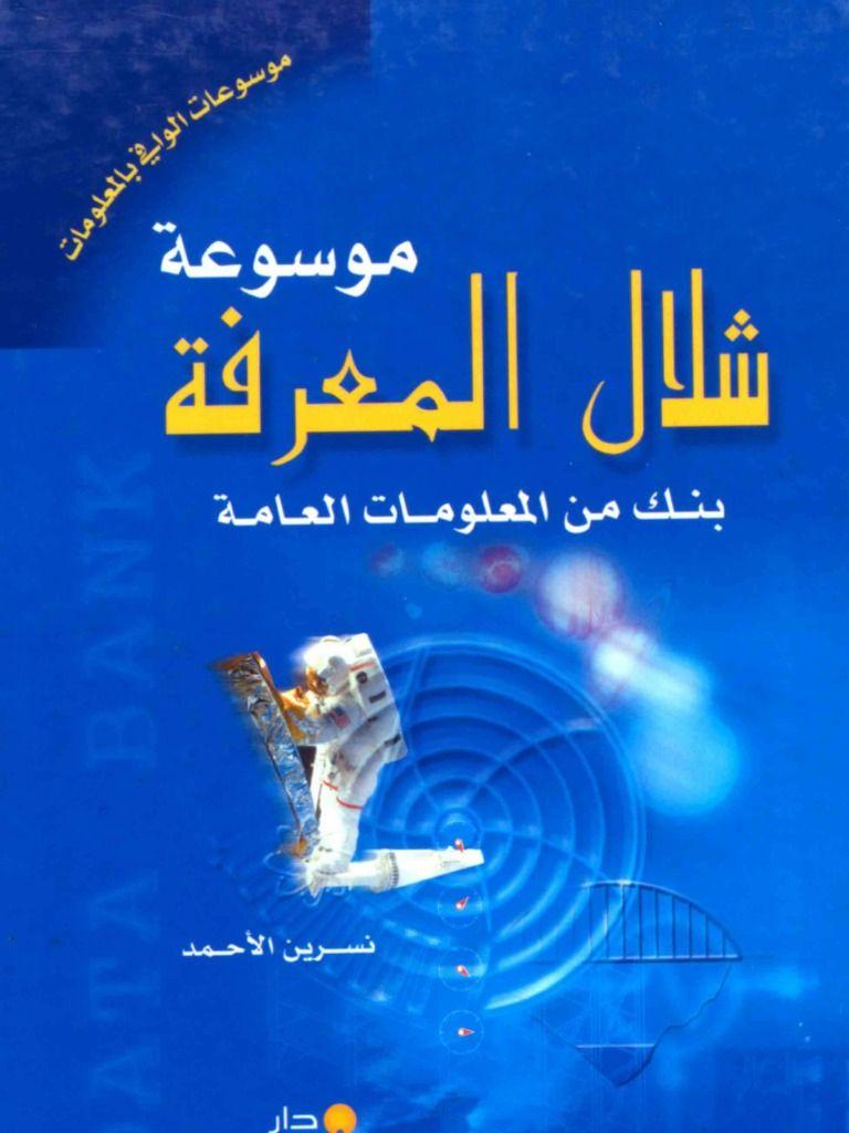 مكتبة العلامة المرجع السيد محمد حسين فضل الله العامة Movie Posters Poster Bank