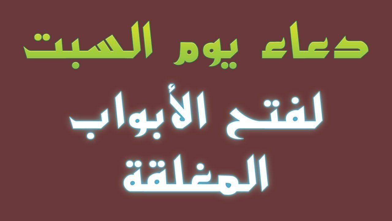 دعاء يوم السبت دعاء لفتح الأبواب المغلقة Arabic Calligraphy Islam My Life