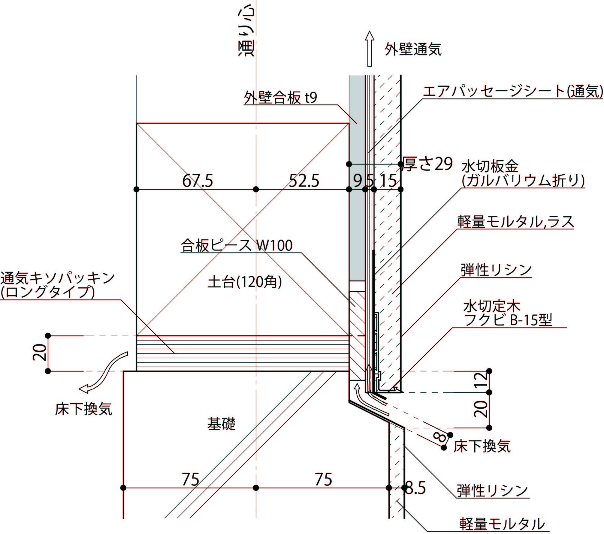 土台水切レス図面画像 詳細図面 施工図 ディテール