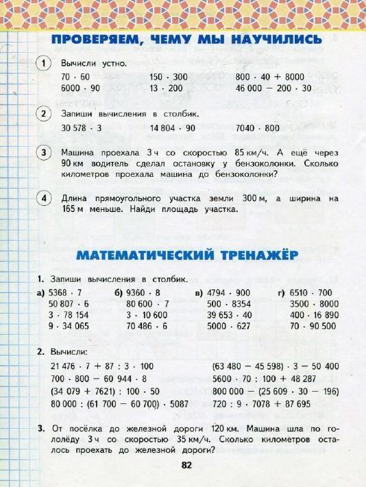 Поурочное планирование по математике 3 класс виноградова