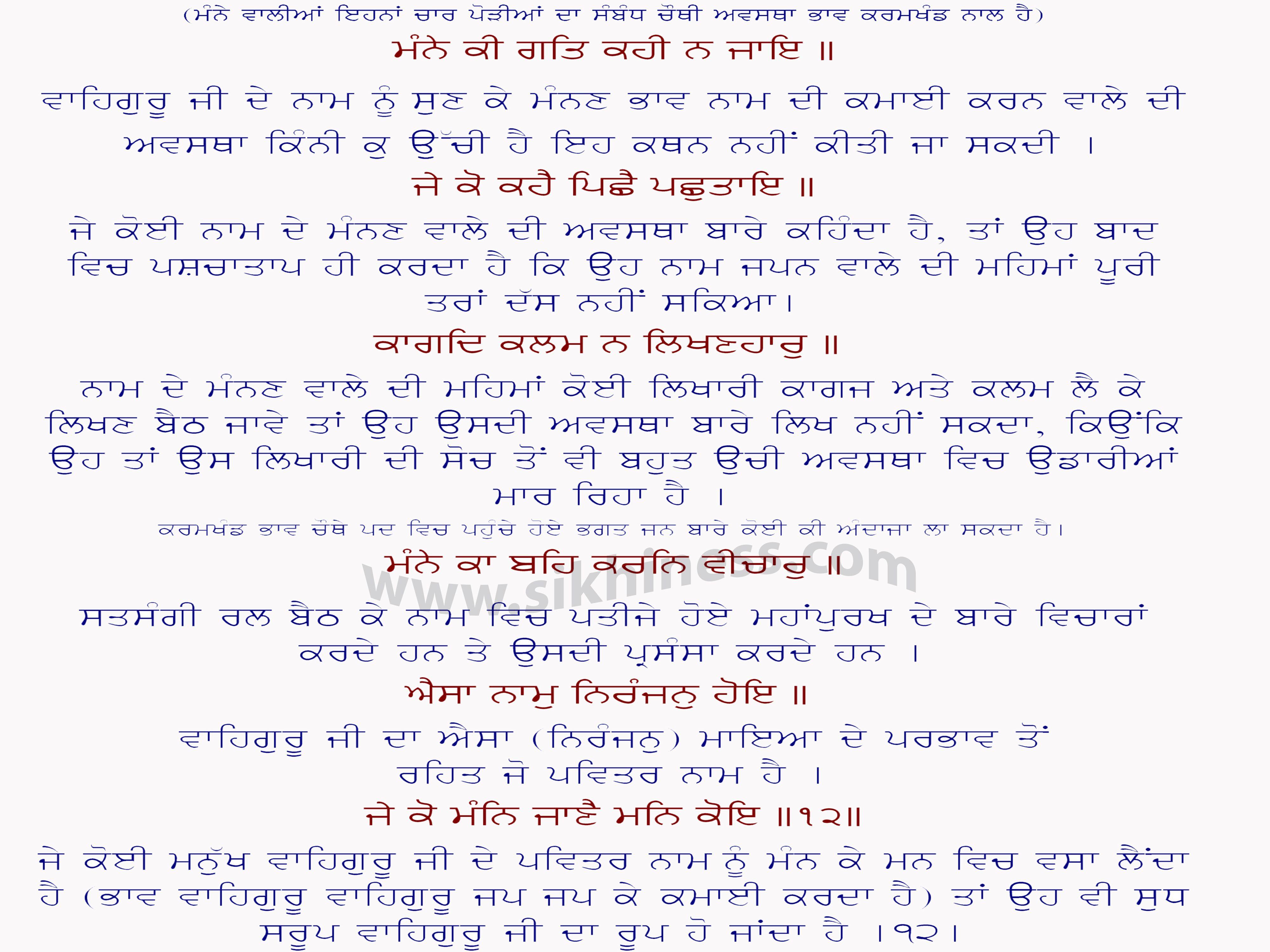 Tnam Shri Waheguru Ji Gursikhaa Ki Har Dhuudh Deh