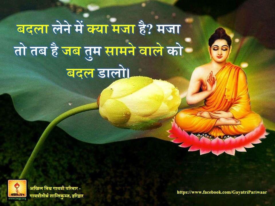 Hindi Quotes Beautiful Lines Buddha Spirituality