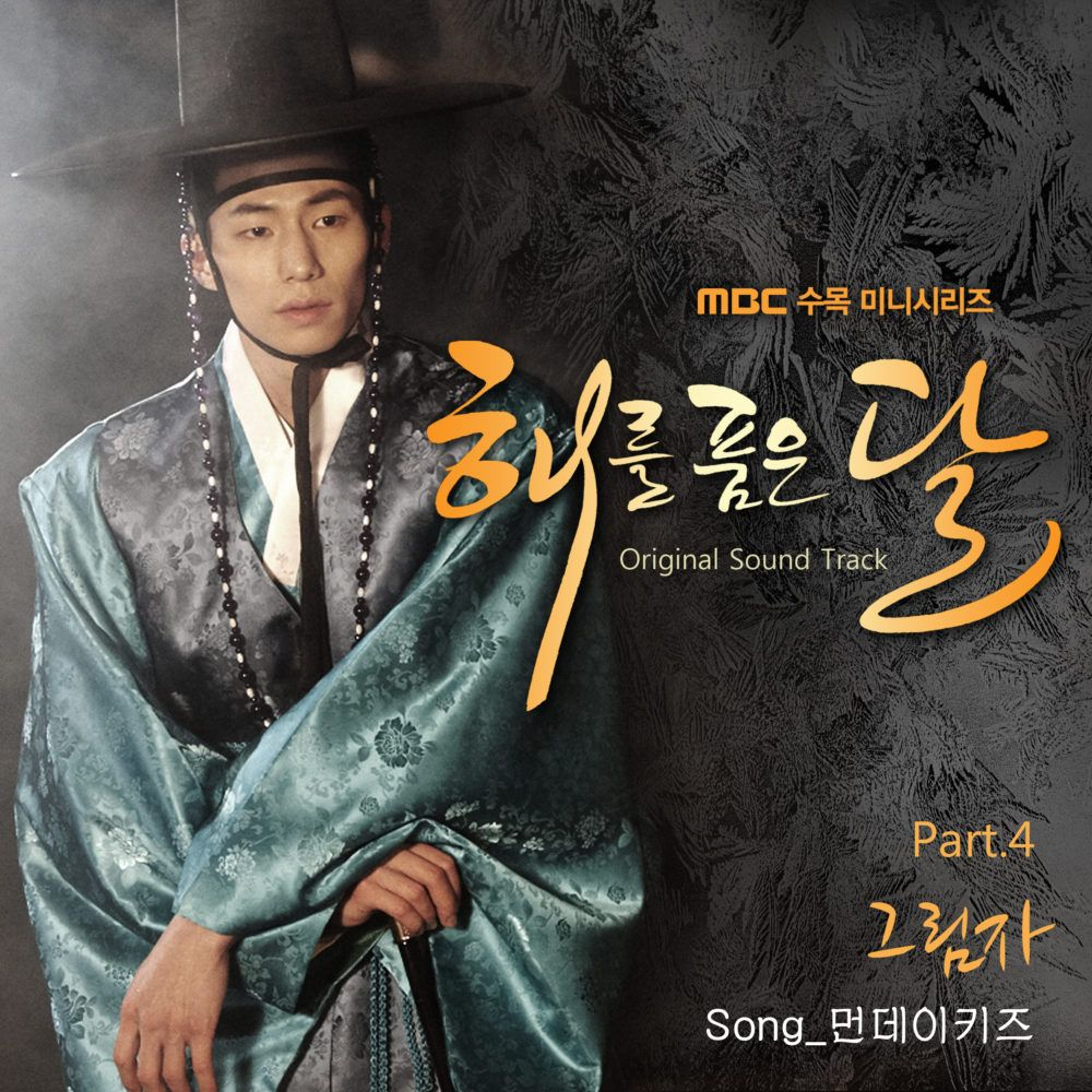 Monday Kiz - 'The Moon That Embraces the Sun OST Part 4