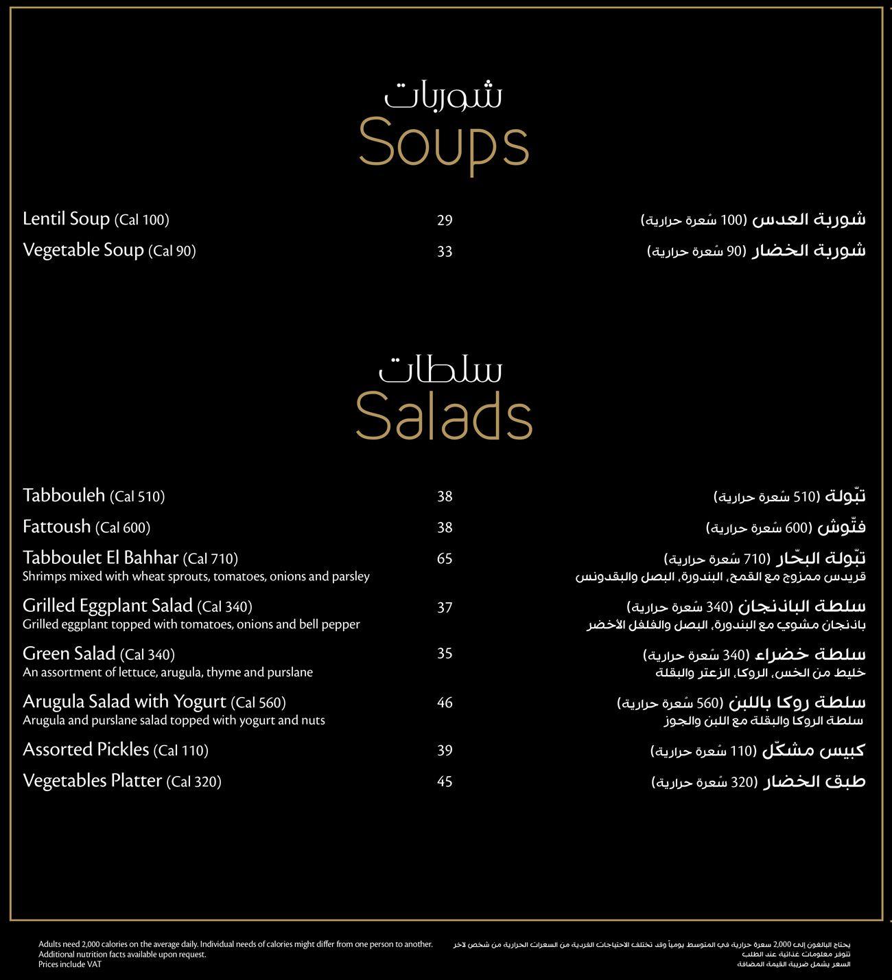 Pin By Omniyah Adel On مطاعم الشرقيه In 2020 Lentil Soup Vegetable Soup Tabbouleh