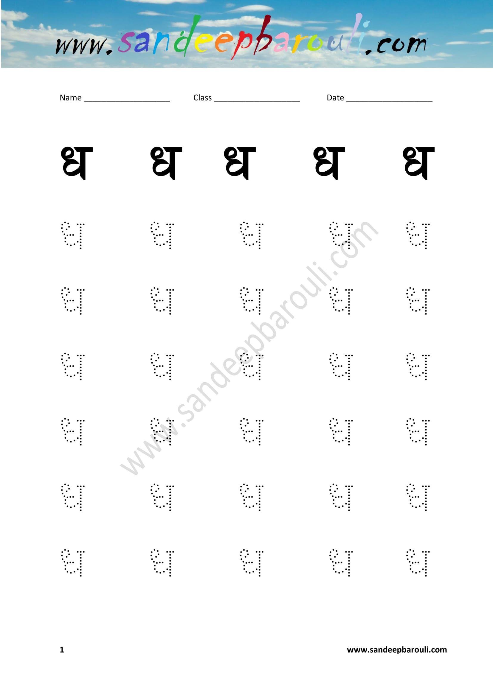 Hindi Writing Practice