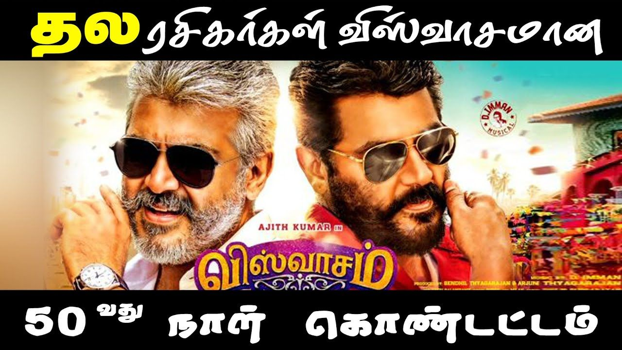 Viswasam Movie 50th Day Celebration At Rohini Theatre 28 02 2019 Aji Tamil Movies Full Movies Movies