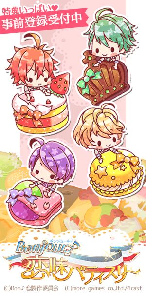 21++ Patisserie anime information