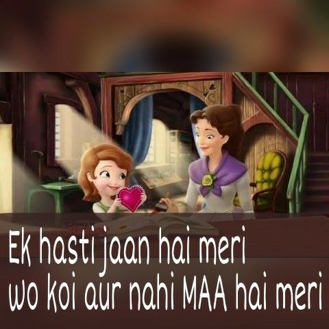 Awwwn love u mama | deen | I love u mom, Mother daughter quotes