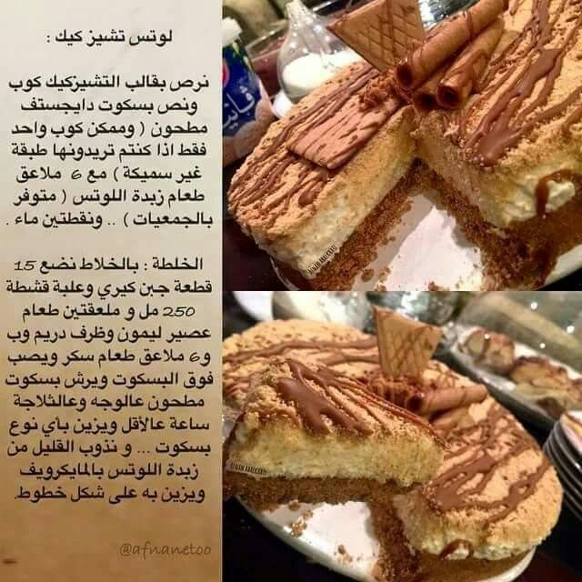 لوتس تشيز كيك Dessert Recipes Food Yummy Food