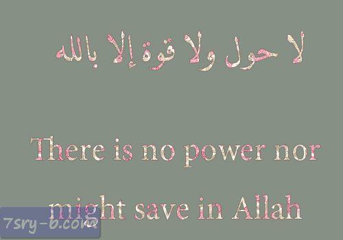صور لا حول ولا قوة الا بالله صور مكتوب عليها لا حول ولا قوة الا بالله العلي العظيم Allah Calligraphy Life