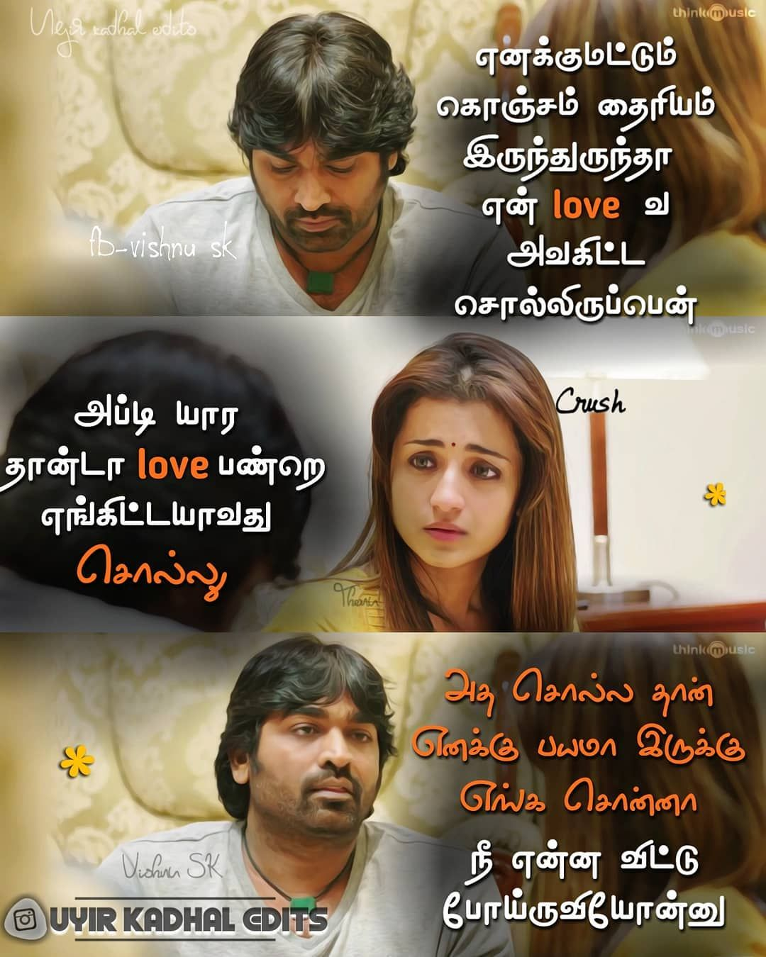 Sad Love Quotes In Tamil Images Download