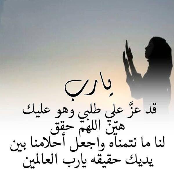Pin By بنت محمد On أدعية Calligraphy Arabic Calligraphy
