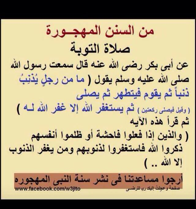 Desertrose صلاة التوبه Quran Quotes Verses Quran Quotes Words