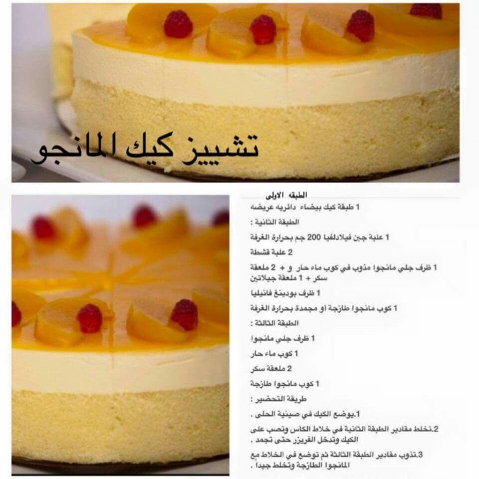 تشيز كيك مانجوو Arabic Sweets Recipes Dessert Recipes Arabic Food