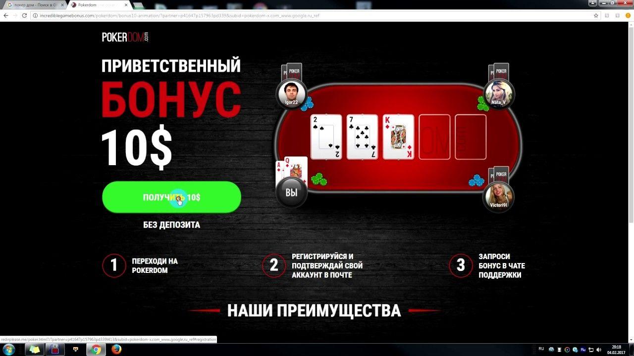 pokerdom 10 бонус при регистрации