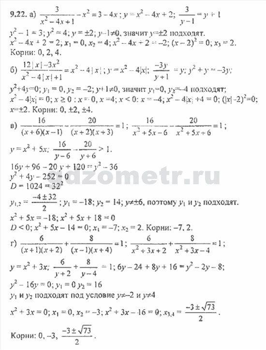 Гдз по физике 10 кл тихомирова яворский 2018 18 упражнение