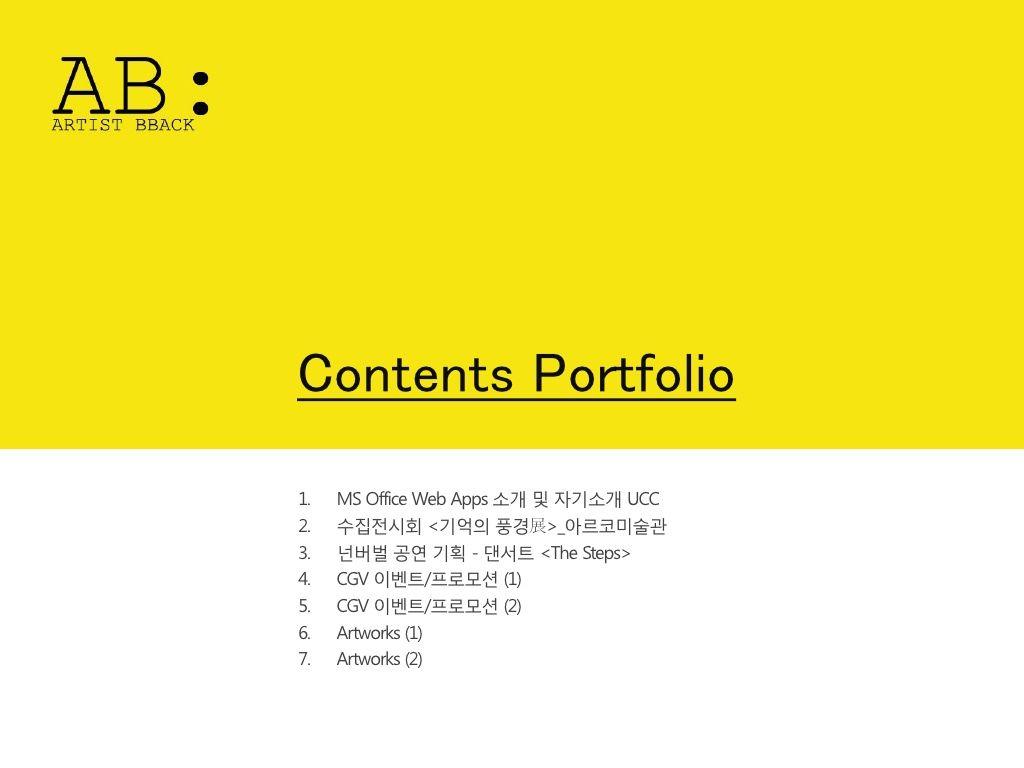 백승영_ 기획 포트폴리오 by Seungyoung Baek via slideshare