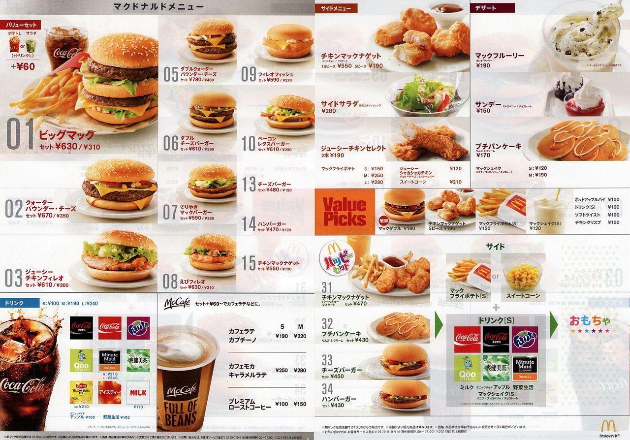円 バーガー 100 マック