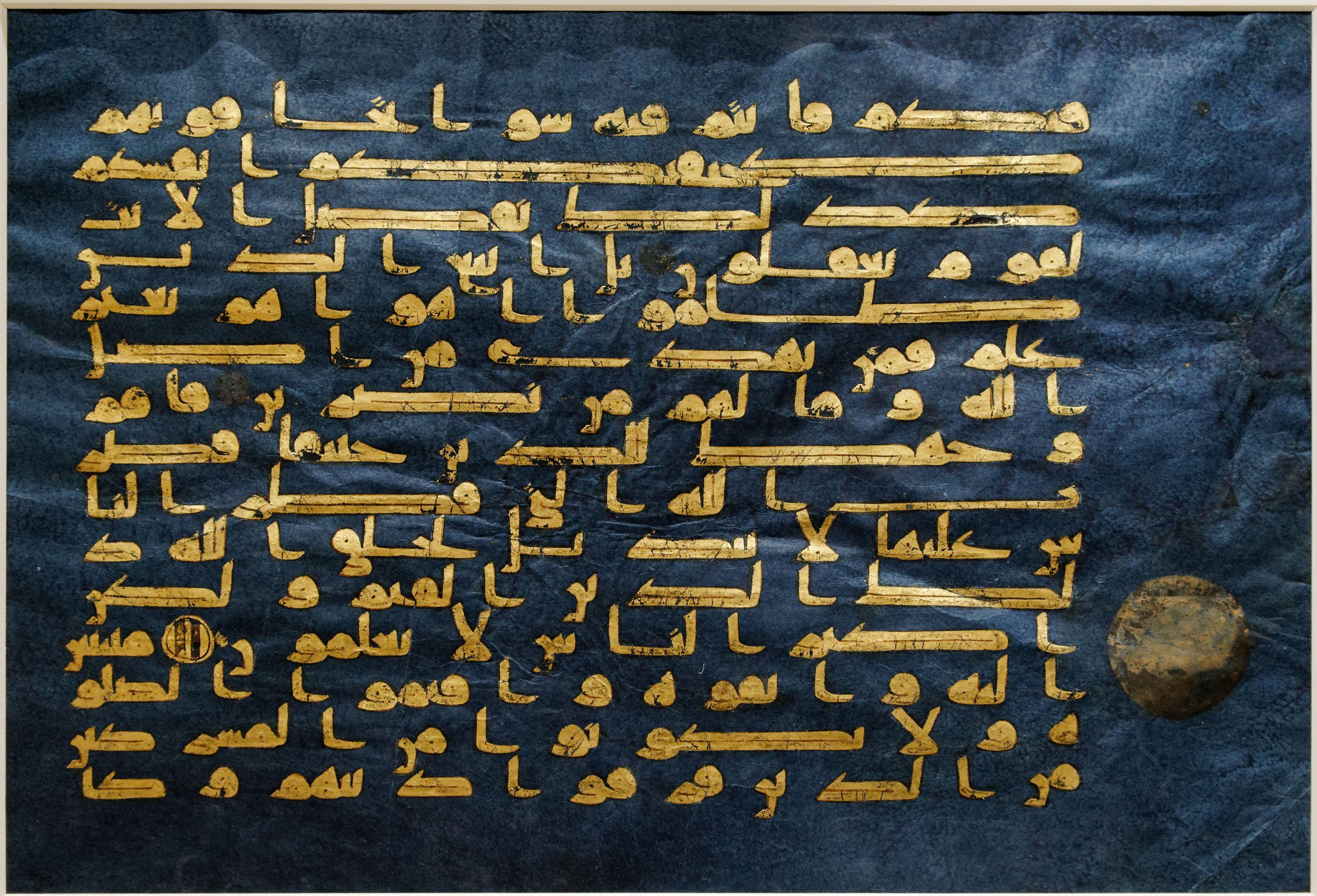 Página em escrita cúfica de um Corão abássida, provavelmente da Tunísia, séc. IX. Tinta-da-china, tinta colorida, ouro e prata sobre velino tingido de azul.