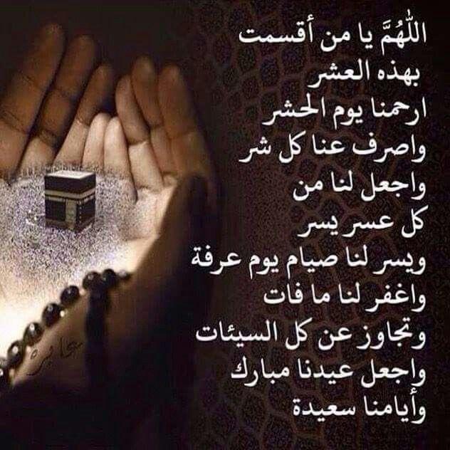 آمين يا رب Islamic Inspirational Quotes Islamic Quotes Quran Quran Verses
