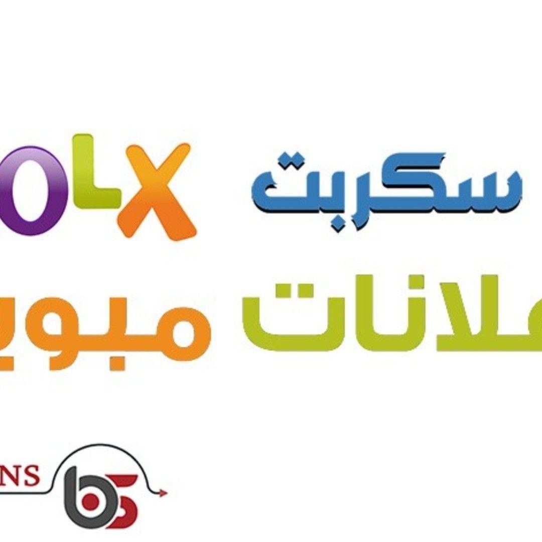 تصميم وبرمجة موقع سوق اوليكس اعلانات مبوبة مثل اوليكس اعلانات مبوبة مثل تصميم اوليكس تصميم وبرمجة موقع سوق اوليكس باستخدام سكربت Math Math Equations Equation