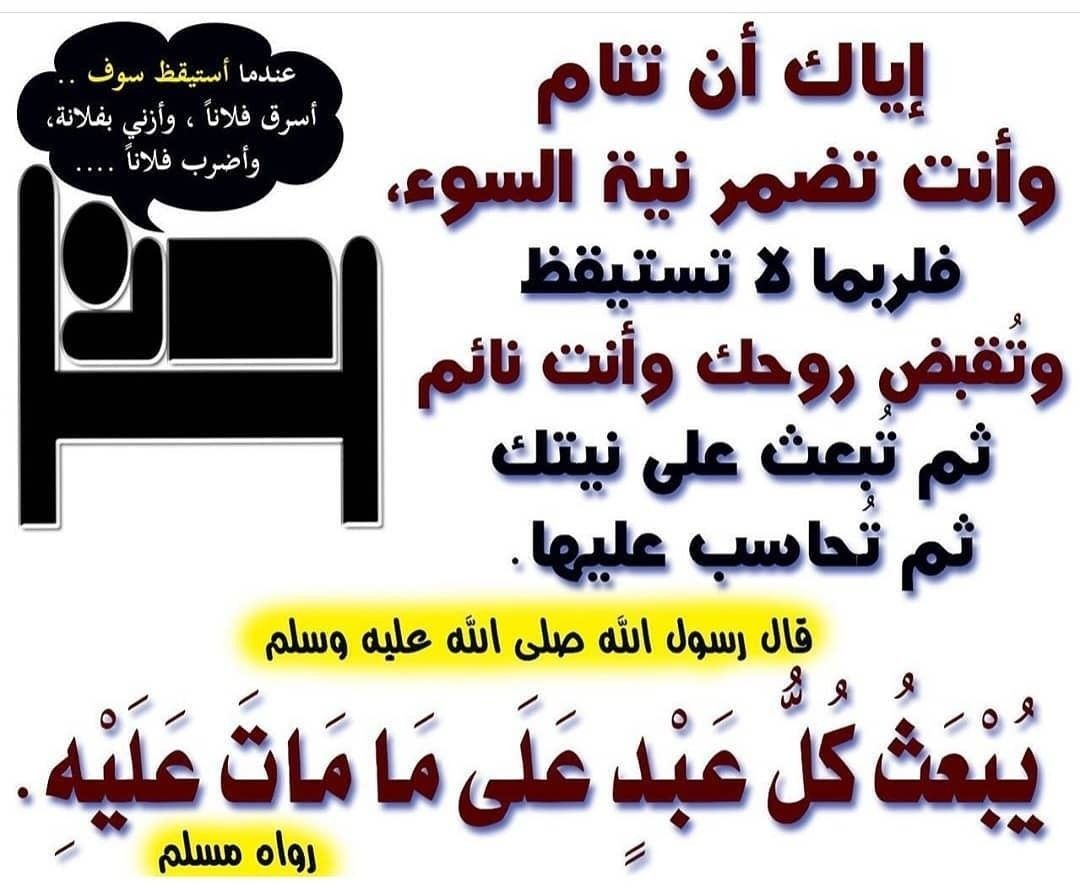 Pin By عبق الورد On أحاديث نبوية ١ Arabic Calligraphy Oils Calligraphy