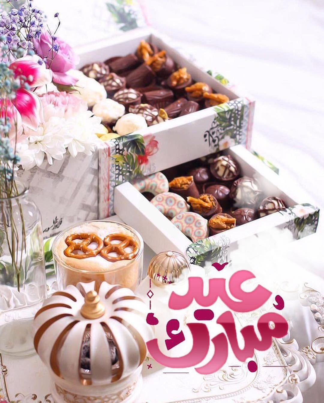 Eid Ul Adha Mabruk Soha Sharveen Sheikh Eid Greetings Eid Cupcakes Eid Mubarak Wishes
