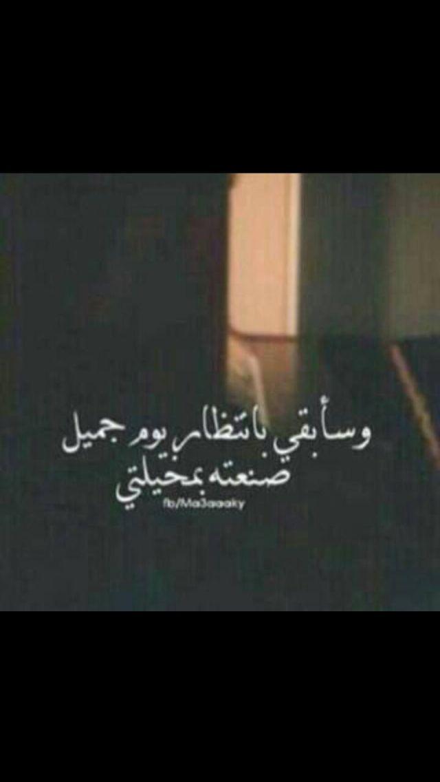 ويبقى الأمل دوما غدا أجمل بإذن الله Neon Signs Arabic Calligraphy Art