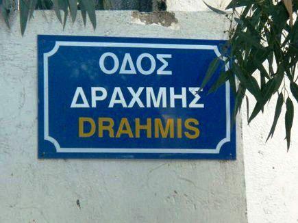 Zafeiras Photos: Street DRACHMIS