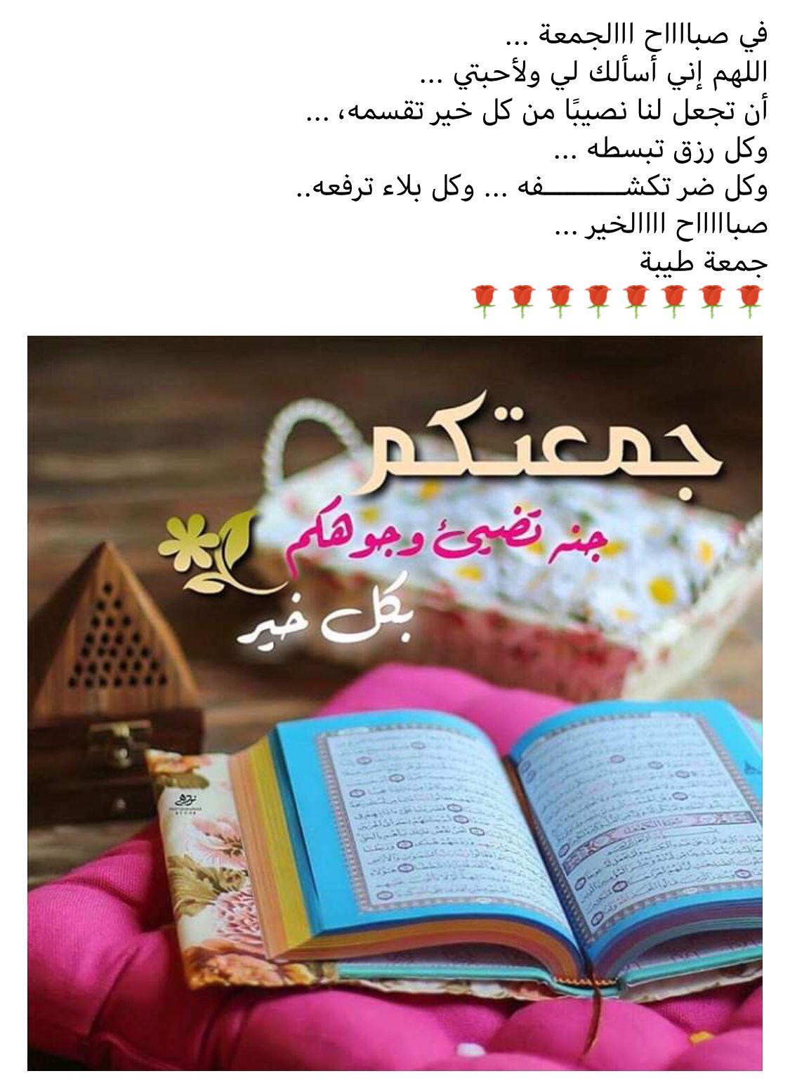 Pin By صورة و كلمة On جمعة مباركة Blessed Friday Jumma Mubarak Images Photo Quotes