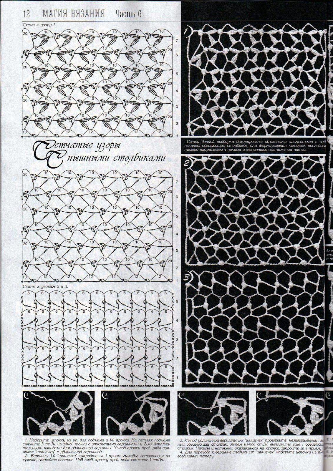 Nova Edição Da Duplet Chegou! | Ganchillo, Puntadas de ganchillo y ...