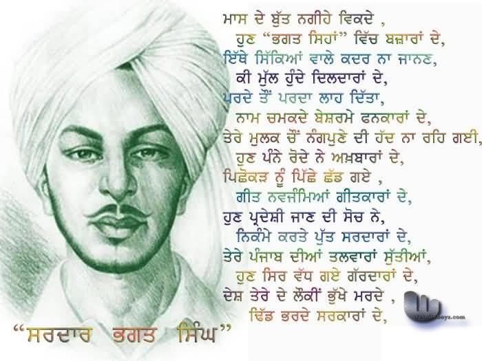 shaheed  bhagatsingh life  history in  punjabi language